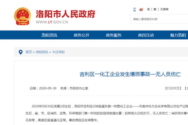 洛阳一化工企业发生爆炸 官方最新通报:周边空气监测无异常