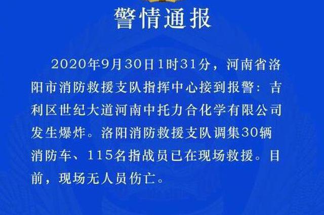洛阳一化工企业发生爆炸 逾百人赴现场救援 无人员伤亡