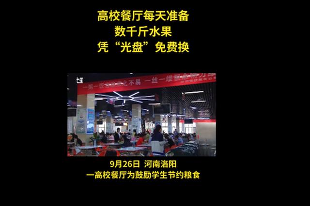 """洛阳高校餐厅每日准备数千斤水果:申博怎么下注不了,""""光盘""""来换"""