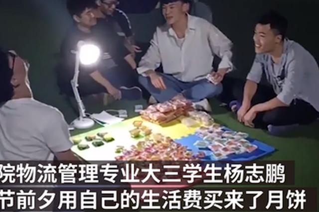 郑州高校学生用生活费进货卖月饼:卖不出就当早饭吃