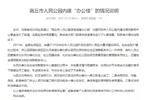 """商丘一区委网信办回应""""公园内违建办公楼"""":停止施工"""