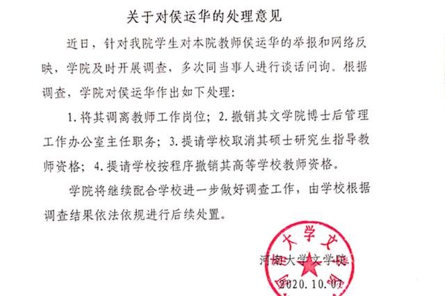 河南大学涉性骚扰教授被处分:撤销其文学院博士后管理工作办公室主任职务