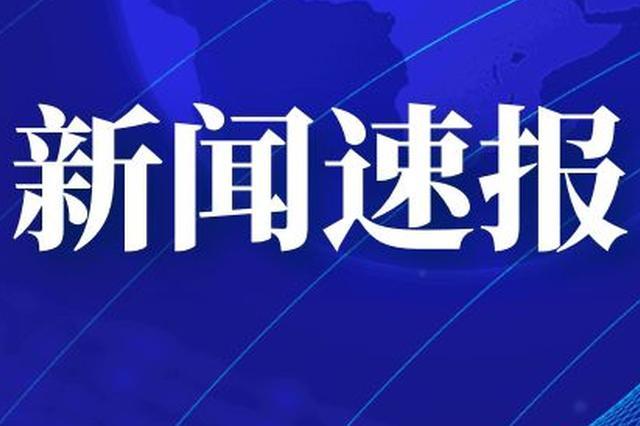 郑州第七次全国人口普查10月11日开始入户摸底
