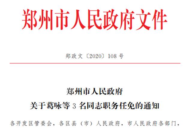 郑州任免7名干部 韩晓东任大数据管理局副局长