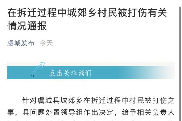 商丘虞城城郊乡拆迁群众被打伤 相关负责人停职