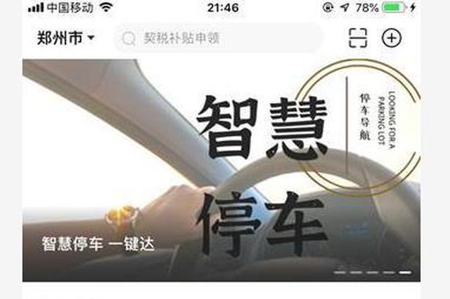 """智慧停车新进展 郑州有望实现""""一码付""""""""无感支付"""""""