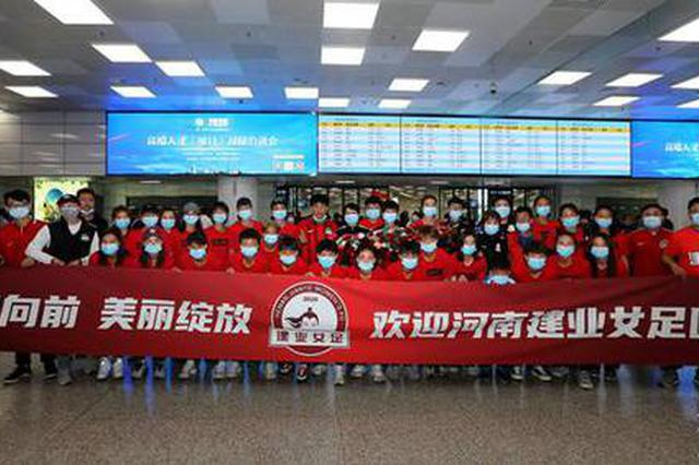 河南建业女足成功保级返回郑州 男足也该加油拼了