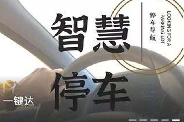 郑州智慧停车上线,哪儿能停车,实时查询、一键导航!