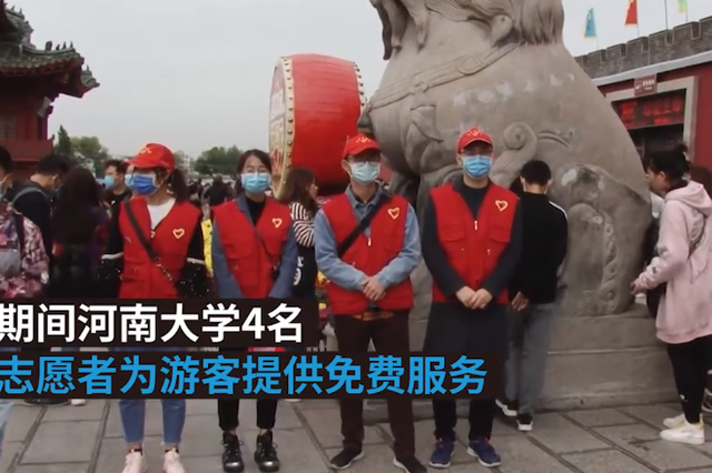 河南大学生国庆放弃与家人团聚,义务为游客指路