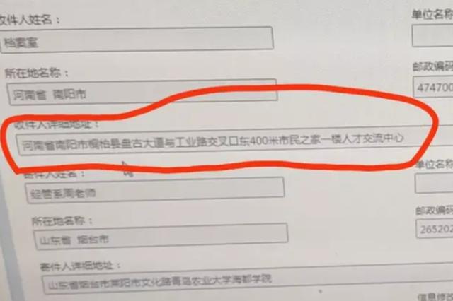 南阳一女子满心欢喜办入职 档案却被EMS快递弄丢!