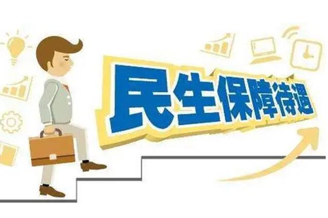 @所有河南人 河南公开征集2021年重点民生实事建议
