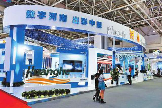 """数字河南,""""中""""!——第三届数字中国建设峰会河南展馆开展"""