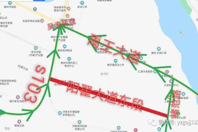 @货车司机 注意了! 禹州这一路段禁止货车通行
