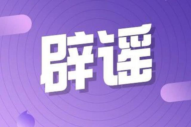 网传豫V号牌车辆通行郑州绕城高速免费?真相来了