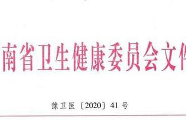 河南:对发热门诊患者等重点人员核酸检测全覆盖