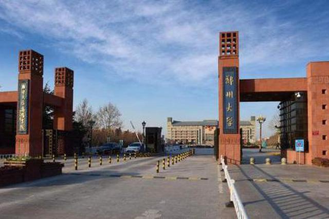 教育部:将加大部省合建力度 支持郑州大学发展