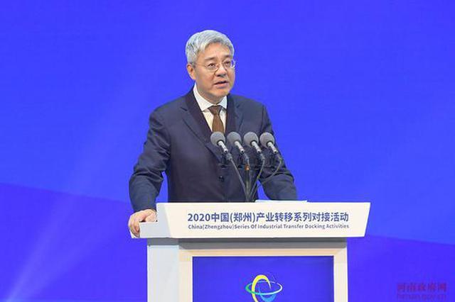 快讯!尹弘:河南将抓住承接产业转移重大机遇 积极融入双循环新发展格局