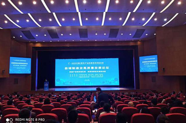 《河南省县域制造业发展报告(2020)》发布