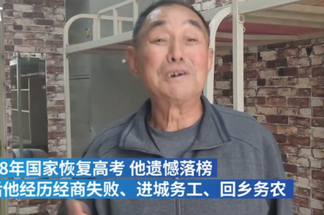 河南71岁老人4次高考失利终考入职院:还想考研