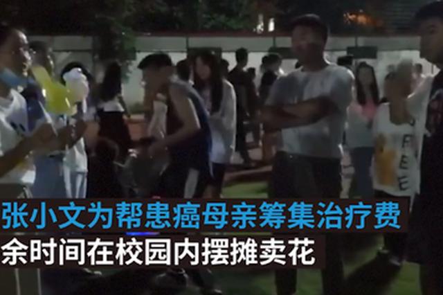 郑州抗癌女大学生卖花救患癌母亲:要倔强地活着