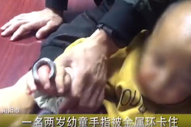 揪心!南阳2岁幼童手卡金属环 父母深夜来消防队求助