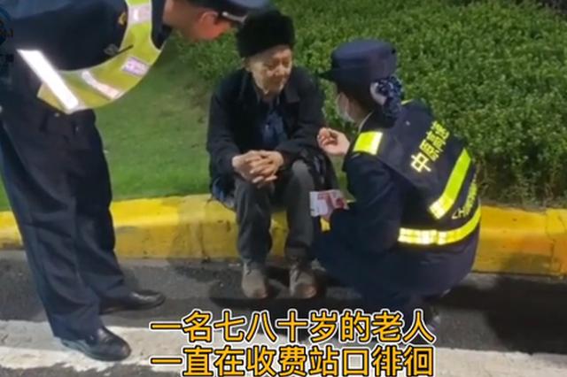 许昌高速工作人员深夜救助迷途老人 爱心照亮回家路