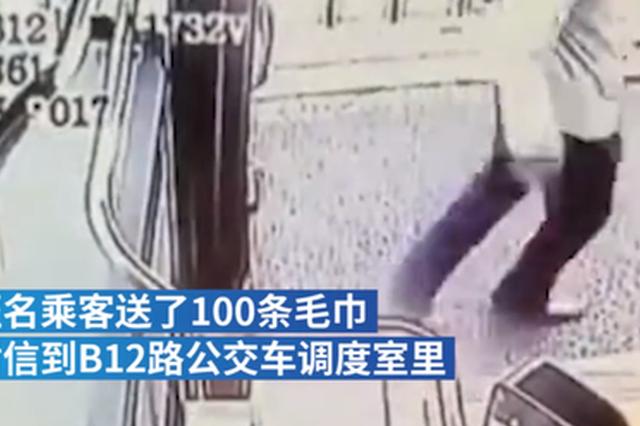 早餐洒了公交司机帮清理 郑州一乘客送100条毛巾答谢