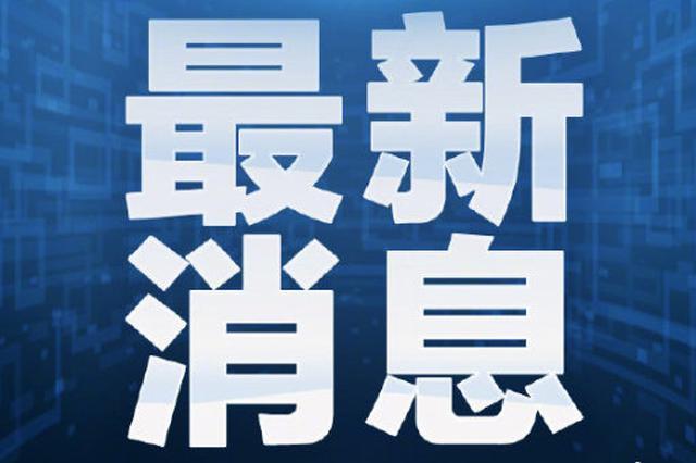 10月17日河南新增无症状感染者3例(均为境外输入)