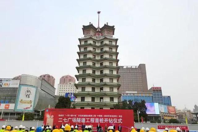 刚开工的二七广场隧道工程 郑州市民最担心这两点
