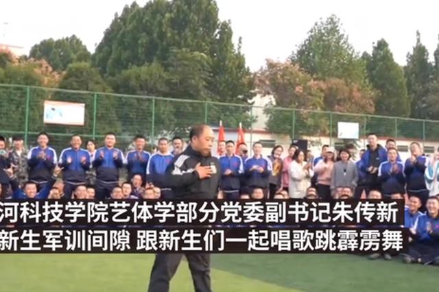 郑州一高校老师在新生军训间隙秀霹雳舞:让学生放松