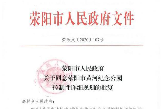 黄河纪念公园规划出炉 位于荥阳黄河边