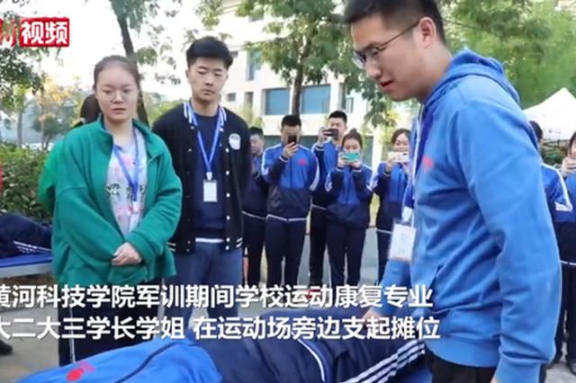 厉害了!郑州运动康复专业学生为军训新生拔罐按摩