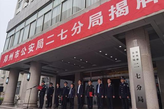注意!郑州二七公安分局16个派出所办公地址电话公布