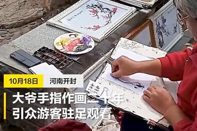 大爷手指作画引市民驻足:画了20多年,手指磨得全是茧子