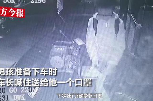 郑州一男孩乘公交忘带口罩车长赠送 结局超暖