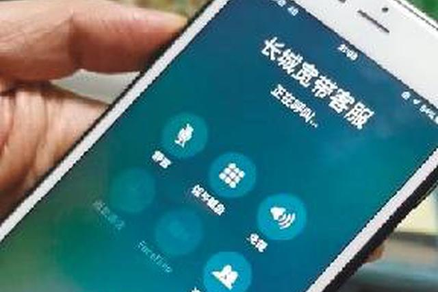 断网10天仍未恢复 郑州长城宽带怎么了?