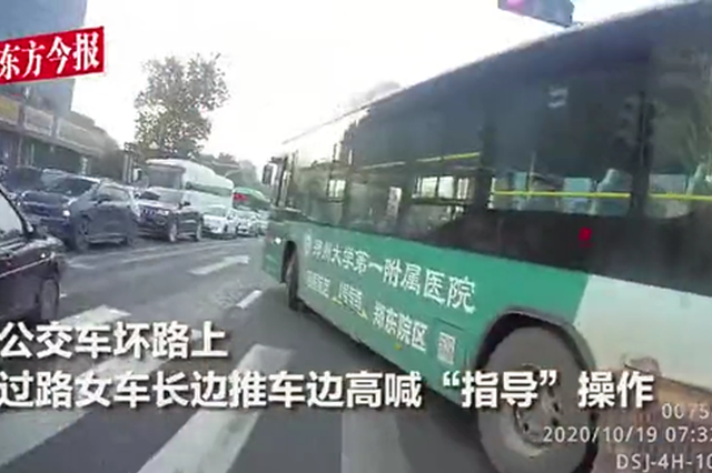 早高峰郑州公交车抛锚路口 陌生人合力将车推移近百米