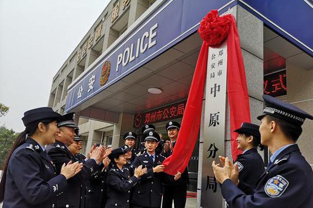 改革强警 郑州新组建11个城区分局112个派出所