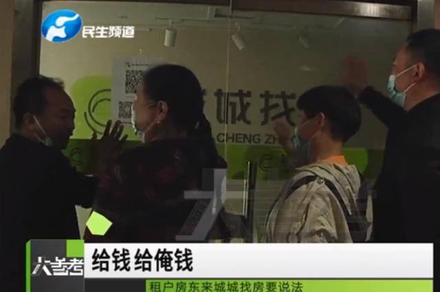 郑州中介卷钱跑路 房东气得想打人 孕妇无家可归