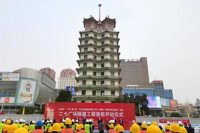 刚开工的郑州二七广场隧道工程 市民最担心这两点!