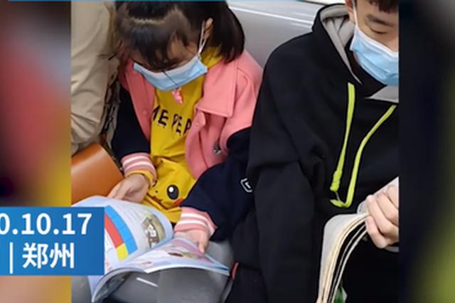 郑州地铁乘客都在低头刷手机 两学生专注看书本