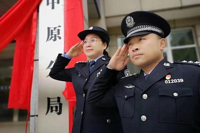 请查收!郑州各个城区分局所辖派出所办公地址电话