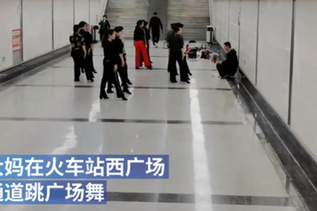 郑州大妈火车站地下通道跳广场舞 官方表示将处理