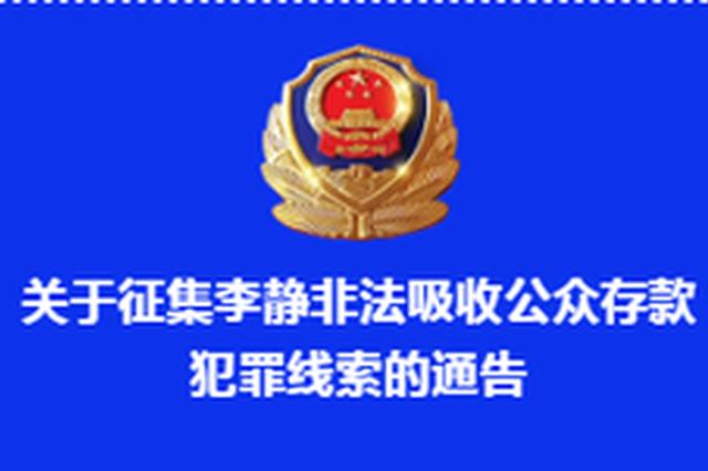 南阳一基金会主任非法吸收公共存款8千多万 警方征集犯罪线索