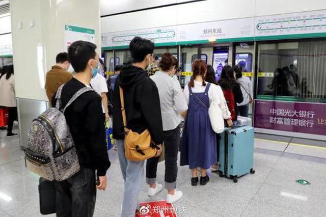 刚刚出炉!郑州地铁最新运行时刻表来了!