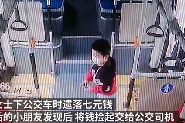 郑州小朋友公交上捡7元钱交司机:叔叔 我捡到好多钱