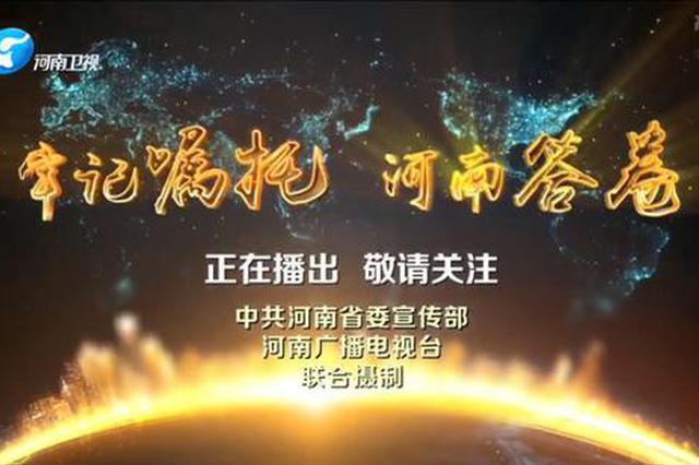 河南广播电视台又双叒叕获表扬了
