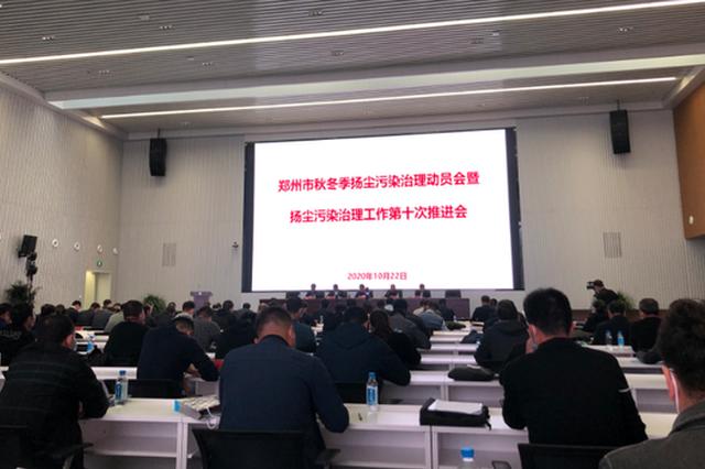 10月底至11月初,郑州将开展扬尘污染防控大排查、大互查