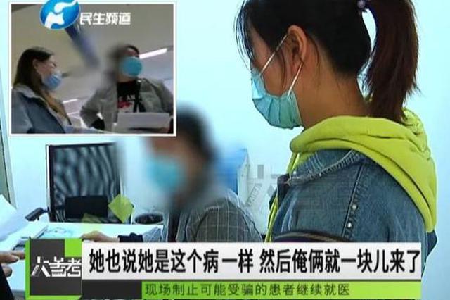 看清楚!这伙人潜伏在郑州各大医院专门向病人下黑手