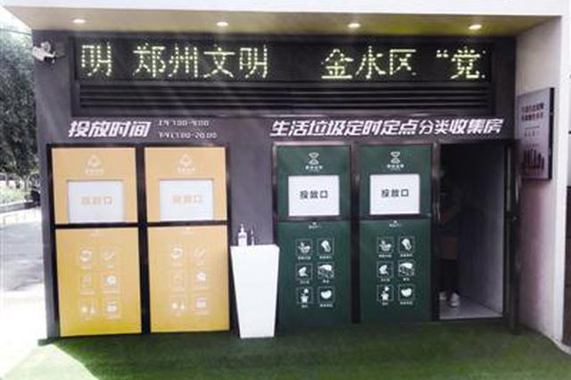 """居民扔完垃圾还可以洗手 郑州小区垃圾分类箱房""""上岗"""""""